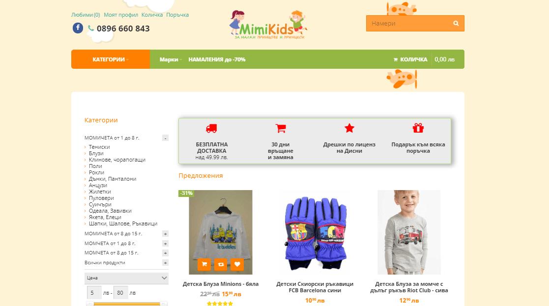 mimikids preview - Mimikids.bg - Изработка на онлайн магазин | eNdot.eu