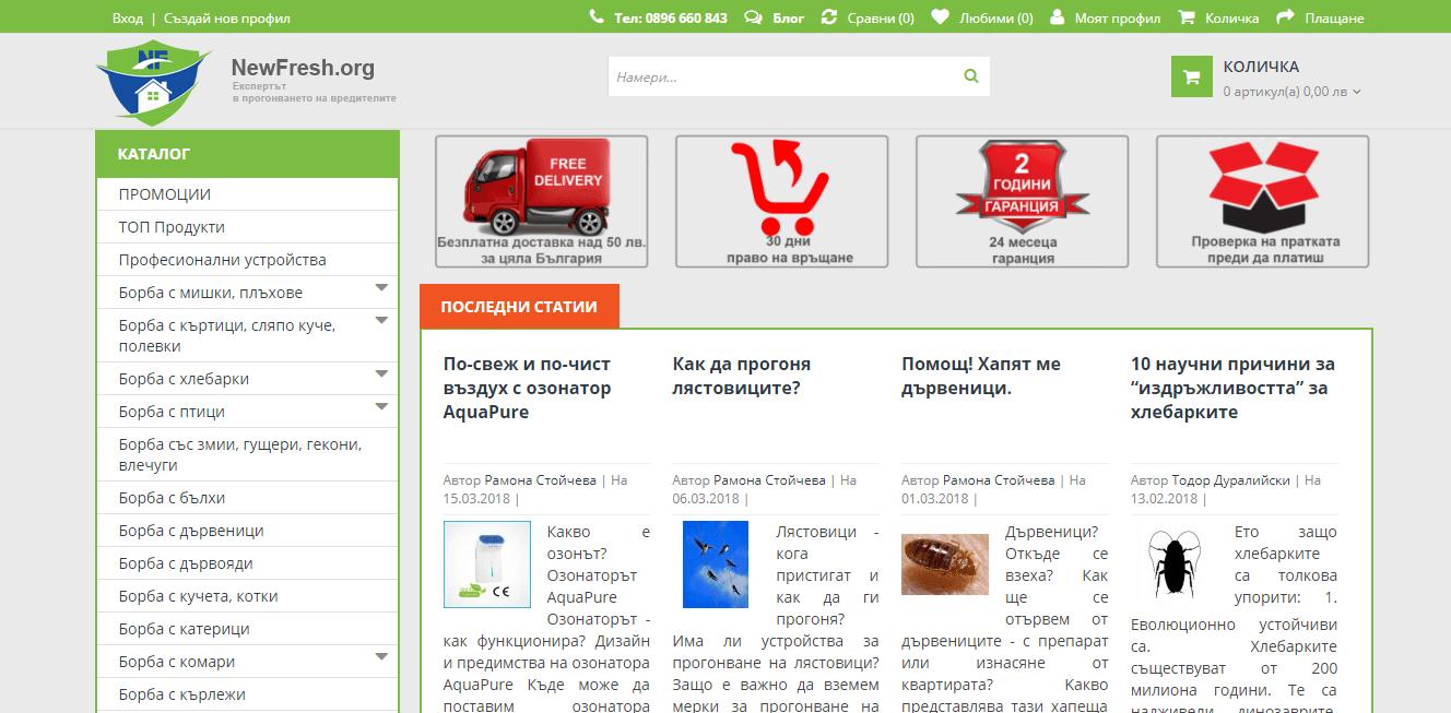 nf - NewFresh.org - Изработка на онлайн магазин | eNdot.eu
