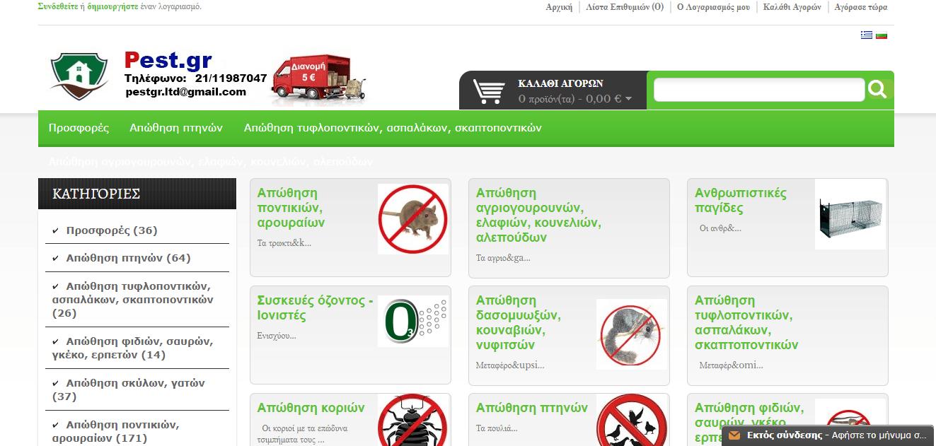 pestgr preview - Pest.gr - Изработка на онлайн магазин | eNdot.eu