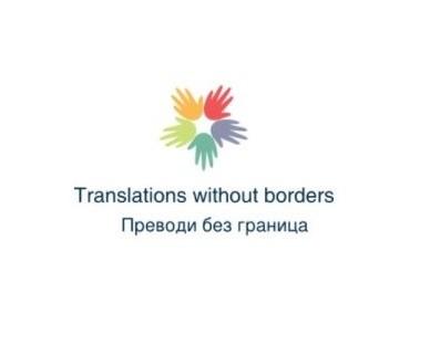 Prevodibezgranica.org – Изработка уеб сайт | eNdot.eu