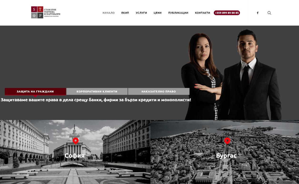 izrabotka na sait stp hp 1 - Stamatovandpartners.com - Изработка на уебсайт | eNdot.eu