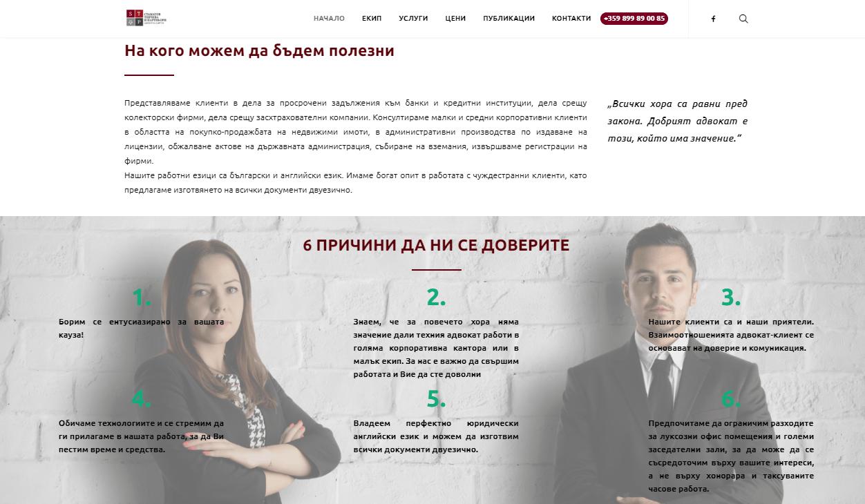 izrabotka na sait stp hp 2 - Stamatovandpartners.com - Изработка на уебсайт | eNdot.eu
