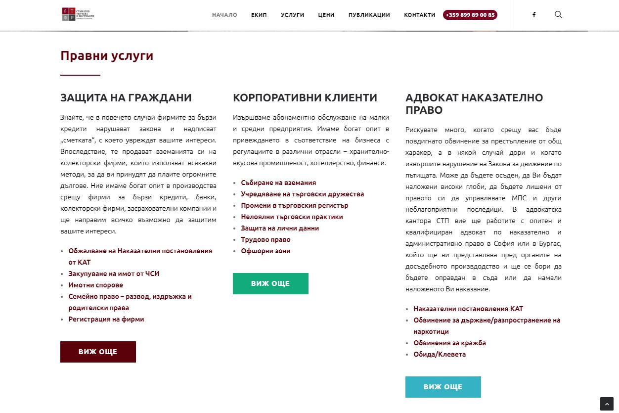 izrabotka na sait stp hp 3 - Stamatovandpartners.com - Изработка на уебсайт | eNdot.eu