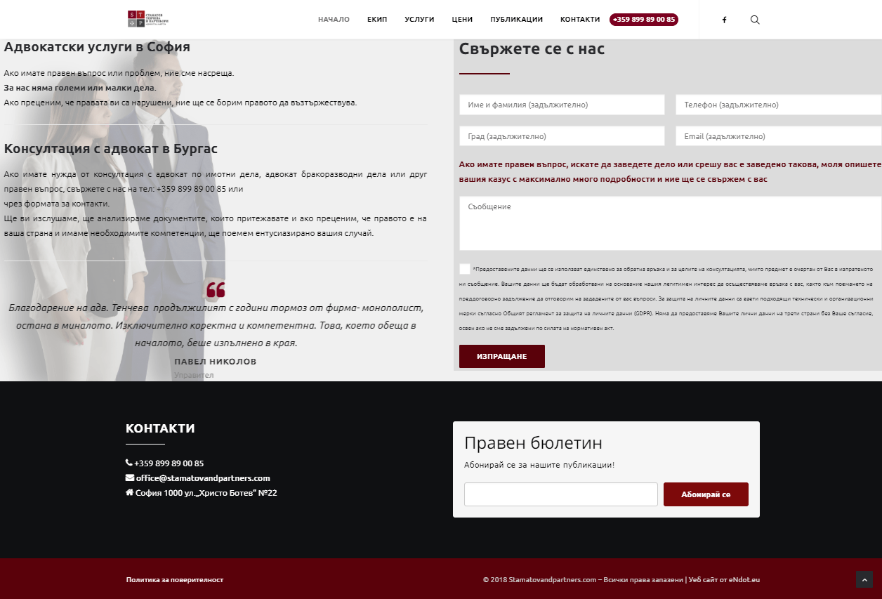 izrabotka na sait stp hp 4 - Stamatovandpartners.com - Изработка на уебсайт | eNdot.eu