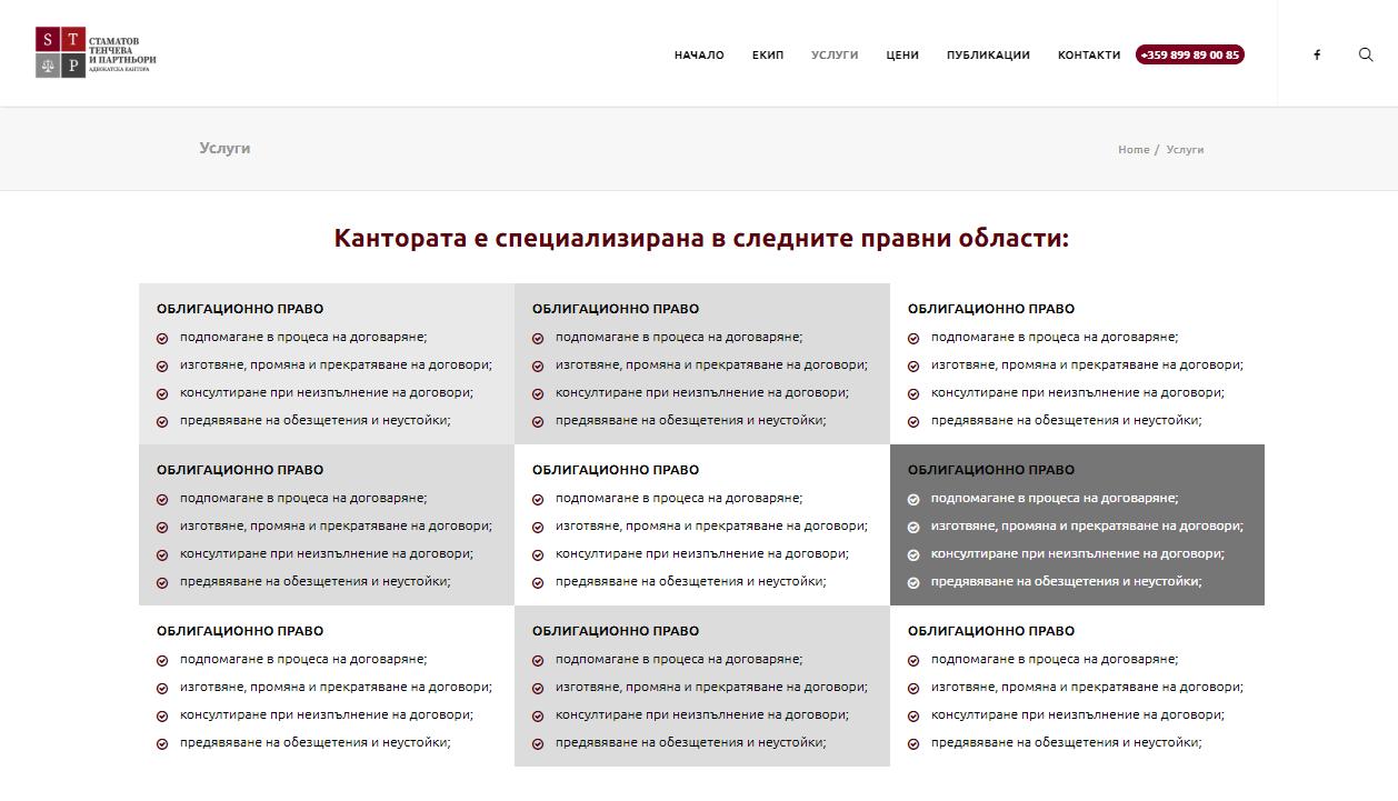 izrabotka na sait stp serv 1 - Stamatovandpartners.com - Изработка на уебсайт | eNdot.eu