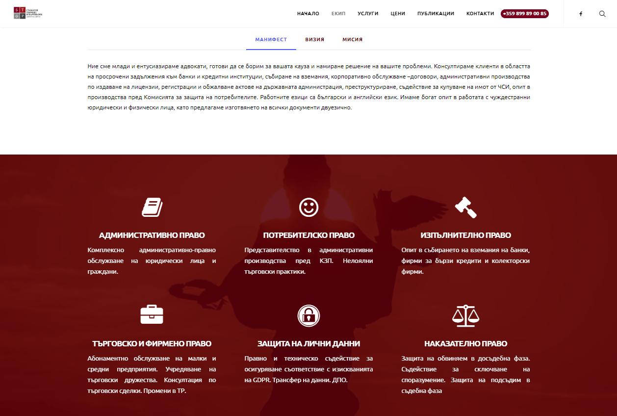 izrabotka na sait stp team 1 - Stamatovandpartners.com - Изработка на уебсайт | eNdot.eu